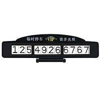 ➤Автомобильный парковой бейдж Lesko с вводом номера телефона для парковки в  крупных городах 037037dd0c333