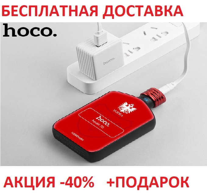 Power Bank HOCO 10000mAh J21-5 vintage wine series Внешний Аккумулятор