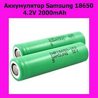 Аккумулятор Samsung 18650 4.2V 2000mAh!АКЦИЯ