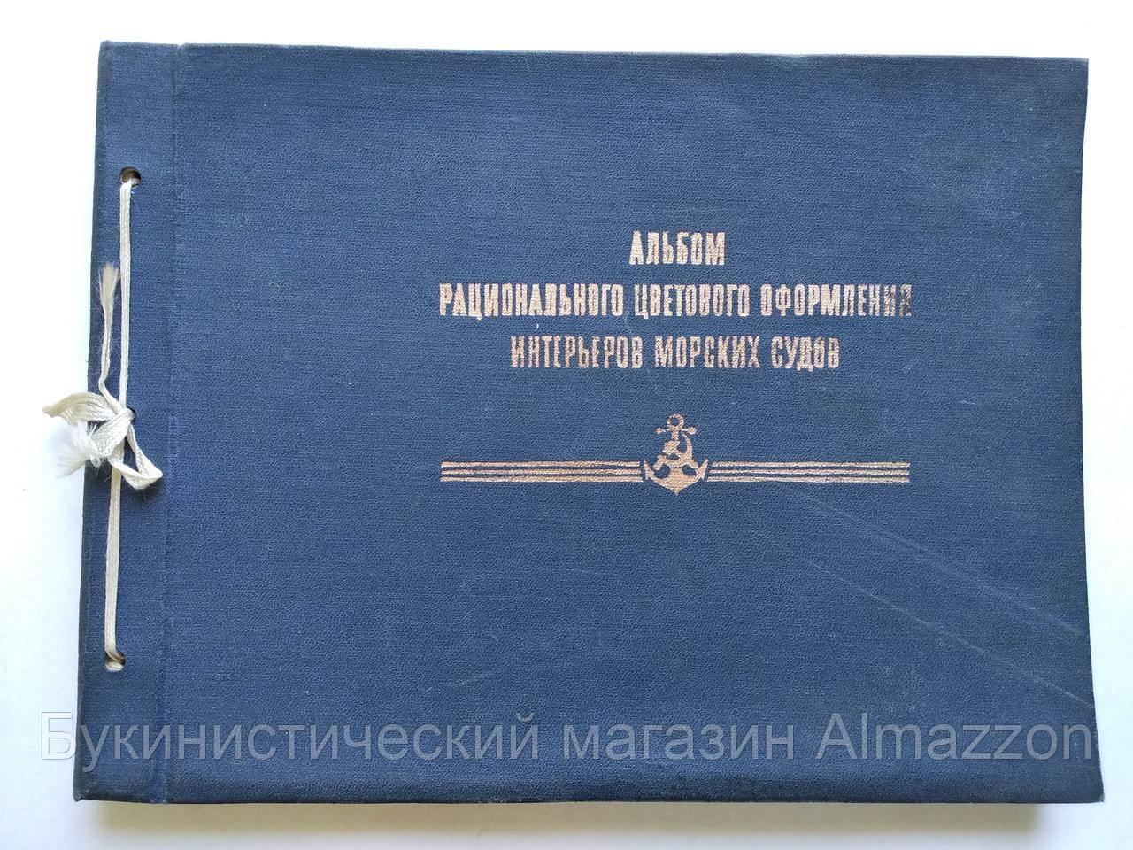 Альбом рационального цветового оформления интерьеров морских судов 1973 Рекламинформбюро ММФ