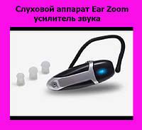 Слуховой аппарат Ear Zoom, усилитель звука!АКЦИЯ