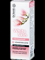Ночной крем-актив для лица Отбеливающий Dr. Sante White Skin 50 ml.