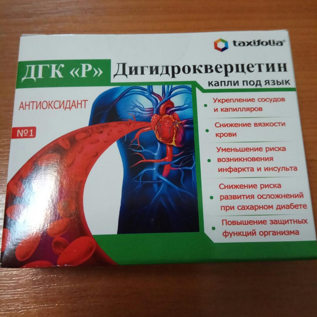 """Дигидрокверцетин,  """"Р""""-мощный антиоксидант, уникальный природный акцептор свободных радикалов кислорода(15мл)"""