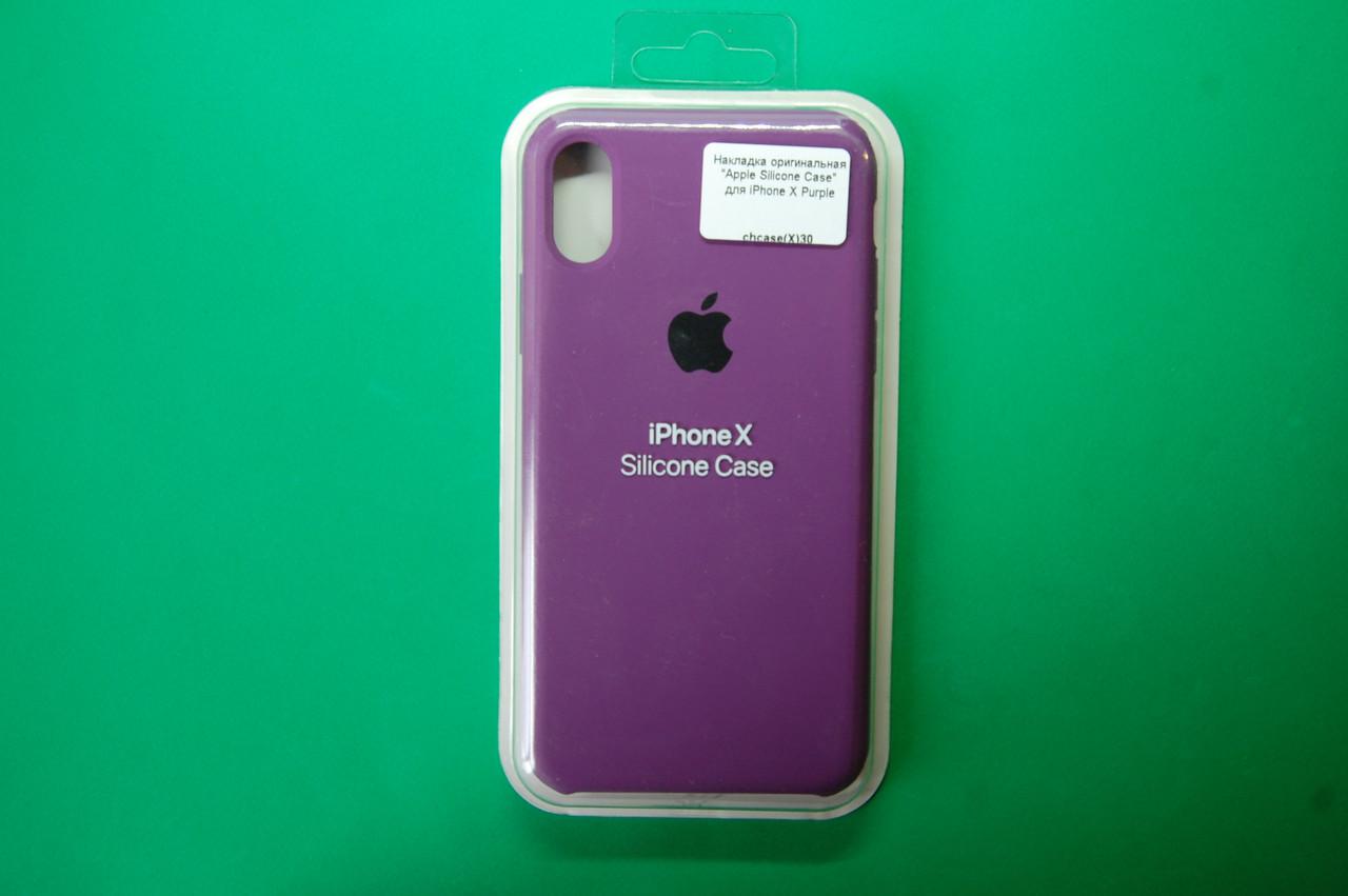 "Накладка оригинальная ""Apple Silicone Case"" для iPhone X, XS Purple"