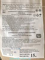 Протеин Гадяч КСБ 70% Україна!!!17.08.2018!!! 1 кг.