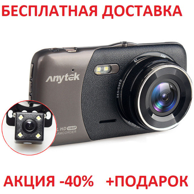 Видеорегистратор Anytek B50H-2CDS на 2 Камеры! Original size car digital video recorder