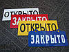 Таблички и указатели улиц