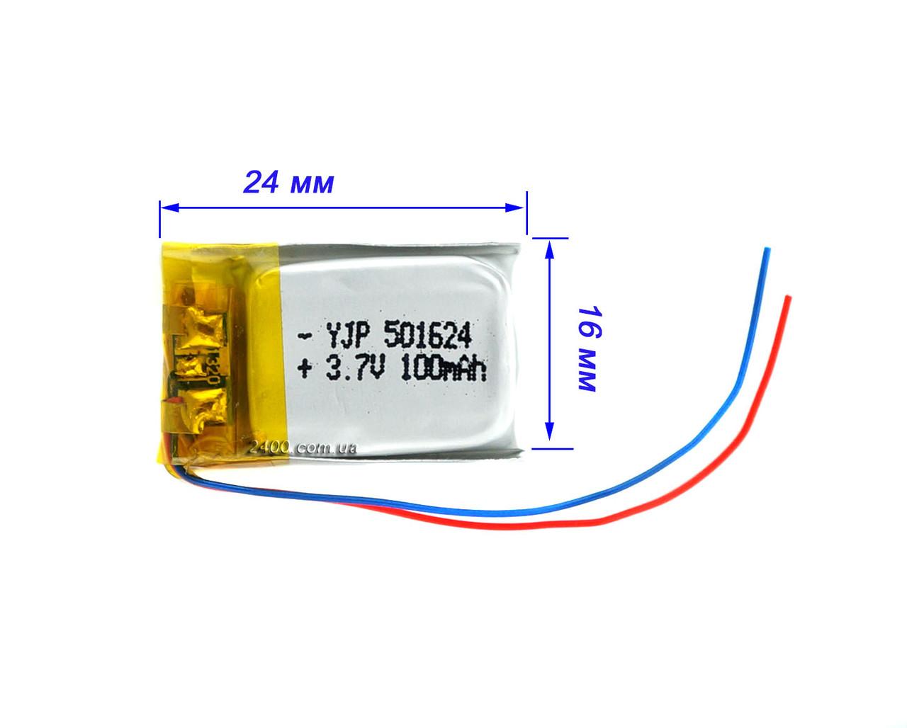 Аккумулятор (100 мАч) для охранных систем, наушников, гарнитур, игрушек 100mAh 501624 3,7в универсальный