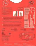 Колготки женские АКТИВИТИ 40 den (5-6 ТЕЛЕСНАЯ) ИНТУИЦИЯ, фото 2