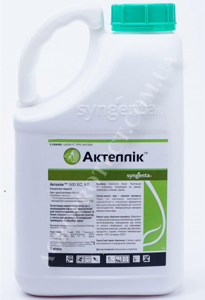 Инсектицид Актеллик 500 EC, канистра 5л