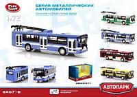 """Троллейбус """"Автопром"""", синий 6407B"""