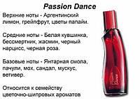 Туалетная вона Passion dance avon 50 мл Женские духи Пэшн Данс Эйвон 50мл