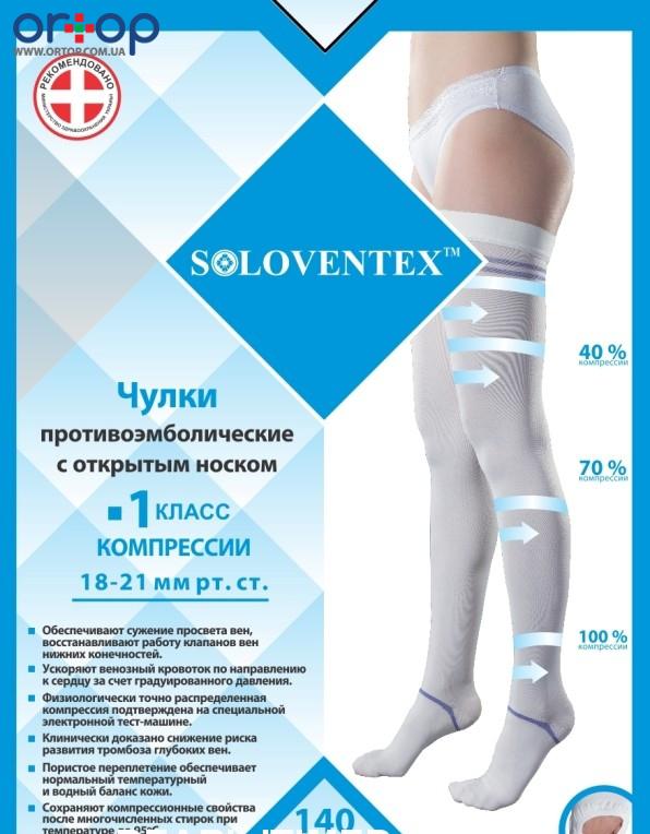 Чулки противоэмболические, с открытым носком, 1 класс компрессии, 18 - 21 мм. рт. ст. 140 DEN (рост 150-165см), S