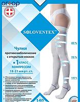 Чулки противоэмболические, с открытым носком, 1 класс компрессии, 18 - 21 мм. рт. ст. 140 DEN (рост 180-195см), S