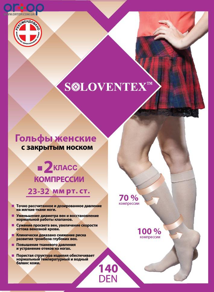 Гольфы компрессионные женские закрытый носок кружевная резинка с силиконом 2 класс компр. 140 Den (рост 165-180см), бежевый, S