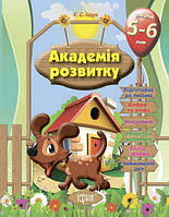 """Развивающие задания для детей """"Академия развития. 5-6 лет """" 03539"""