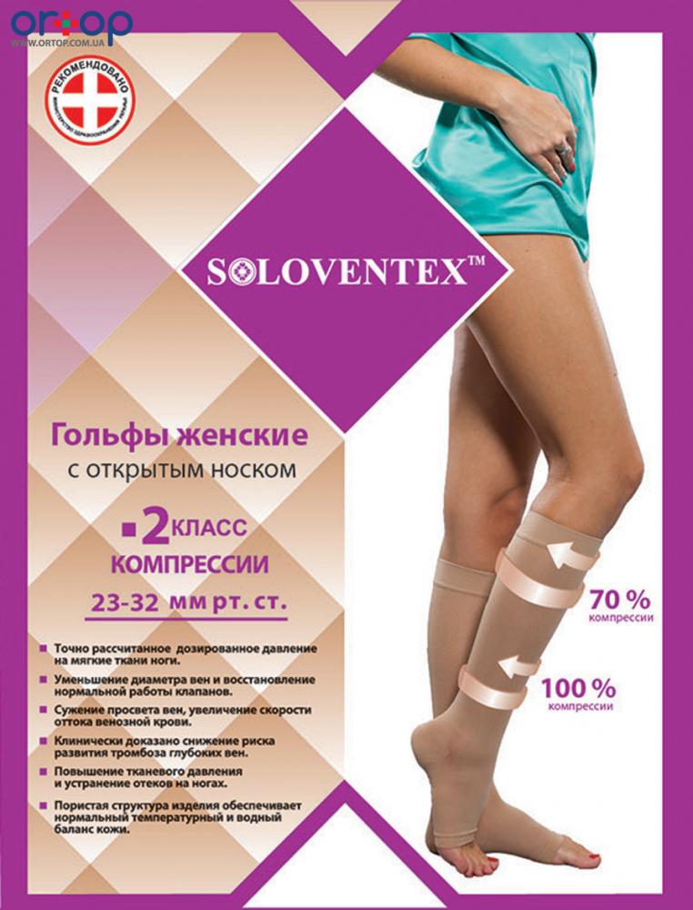 Гольфы компрессионные женские, с кружевной резинкой и силиконом, с открытым носком, 2 класс компрессии, 23-32 мм рт. ст 140 DEN. (рост 165-180см),
