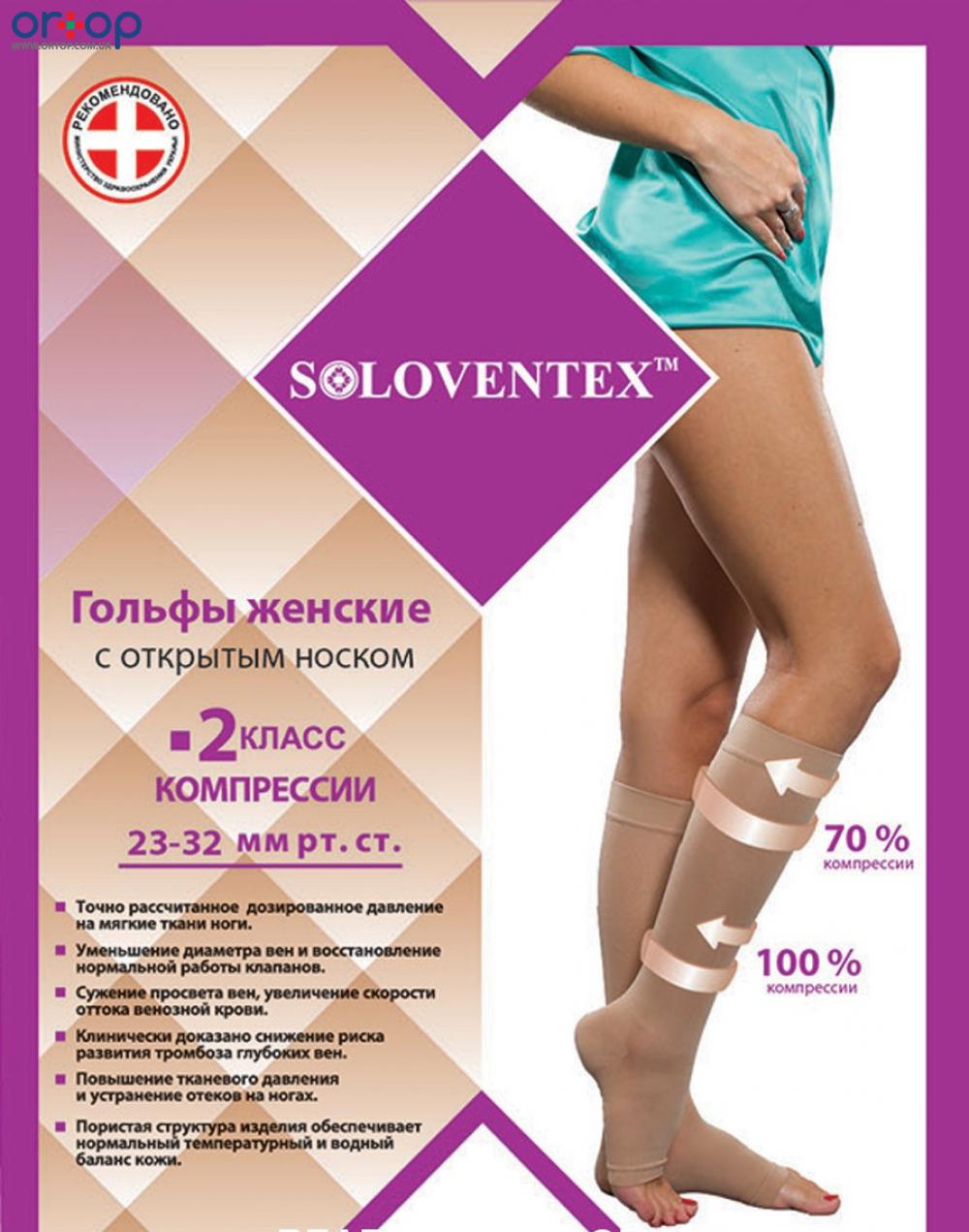 Гольфы компрессионные женские, с открытым носком, 2 класс компрессии, 23-32 мм. рт. ст. 140 DEN. (рост 165-180см), размер S