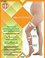 Колготы компрессионные для беременных, с закрытым носком, 1 класс компрессии, 160 DEN. (рост 150-165см), S