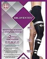 Моночулок компрессионный мужской с открытым носком с хлопком, 2 класс компрессии, 23-32 мм. рт. ст. 350 DEN (рост 150-165см), цвет черный, размер S,