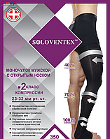 Моночулок компрессионный мужской с открытым носком с хлопком, 2 класс компрессии, 23-32 мм. рт. ст. 350 DEN (рост 165-180см), цвет черный меланж,