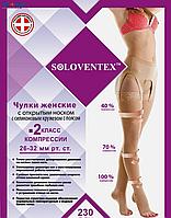 Чулки компрессионные женские с открытым носком 2 класс компрессии с поясом 230 DEN (рост 150-165см), S