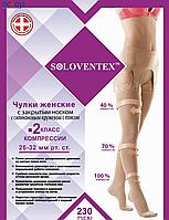 Чулки компрессионные, с закрытым носком, 2 класс компрессии, 23-32 мм. рт. ст. с кружевной резинкой и силиконом и поясом, 230 DEN (рост 165-180см), S