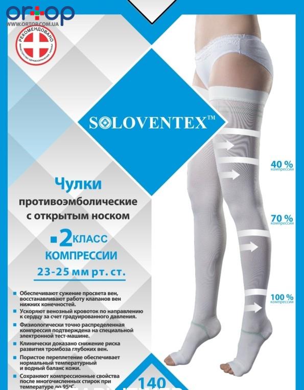 Чулки противоэмболические, с открытым носком, 2 класс компрессии, , 23-25 мм. рт. ст 140 DEN (рост 180-195см), S