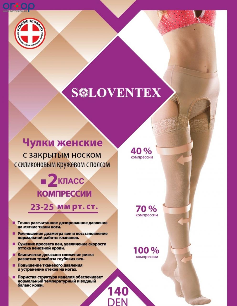 Чулки компрессионные, с открытым носком,с кружевной резинкой и силиконом, с поясом 2 класс компрессии, 23-32 мм. рт. ст , 140 DEN (рост 150-165см), S