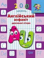 """Книга """"200 заданий: """"Англійський алфавіт. Друковані літери"""" (укр) 03750"""