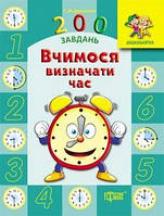 "Книжка с заданиями ""Вчимося визначати час"" 200 заданий 03648"