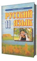 Русский язык, 11 кл. Давидюк Л. В.