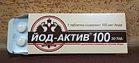 """Йод Актив - """"умный йод"""", дополнительный источник йода, дозировка 100 мг в 1 таблетке, 30 табл."""