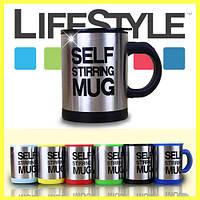 Кружка-мешалка Self Stirring Mug термокружка