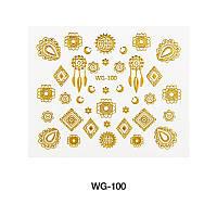 Золотистые 3D наклейки для ногтей  WG-100