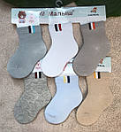 Носочки для новорождённых, носки детские на мальчиков, фото 2
