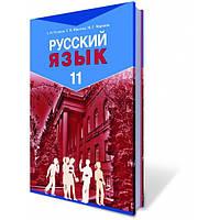 Русский язык, 11 кл. Рудяков А.Н.