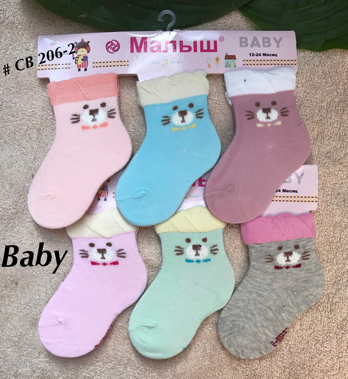 Детские носочки Малыши для девочек