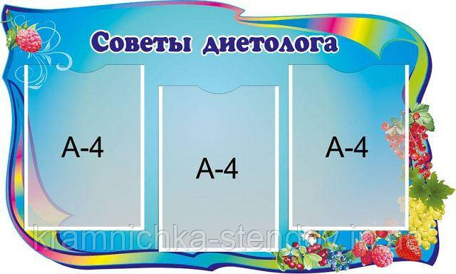"Стенд: ""Советы диетолога"""