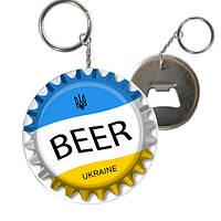 """Брелок-відкривалка """"Пиво України"""" (5.8 см)"""