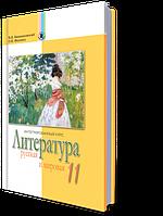 Литература, 11 кл. Звиняцковский В.Я