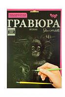 "Гравюра ""Silver Metallic: Обезъянка"" (А4) ГР-А4-02-04с"