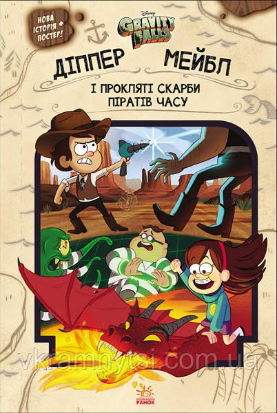 Діппер і Мейбл і прокляті скарби піратів часу. Серія «Ґравіті Фолз»
