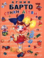 Стихи детям  Агния Барто