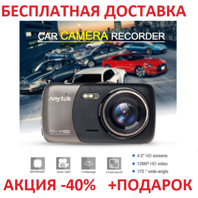 Видеорегистратор ANYTEK B50-1CDF одна камера! Original size car digital video