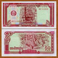 Камбоджа / Cambodia 50 Riels 1979 Pick 32 UNC