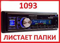 Автомагнитола 1093, фото 1