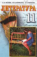 Литература, 11 кл. Е. А. Исаева, Ж. В. Клименко, А. О. Мельник