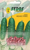 Огурцы Феникс плюс (30 дражированных семян) -SEDOS