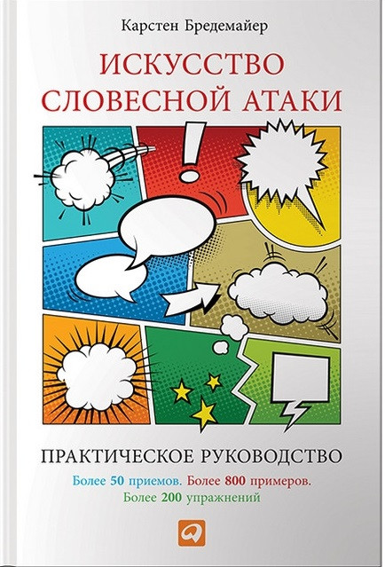 Искусство словесной атаки: Практическое руководство. 12-е издание. Бредемайер К.